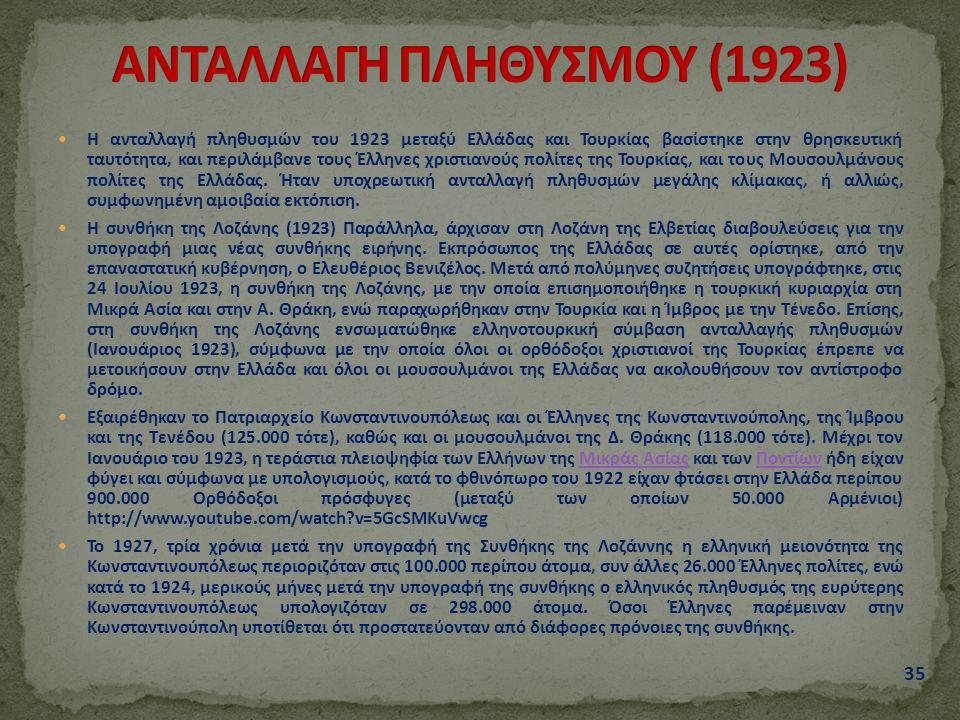 Η ανταλλαγή πληθυσμών του 1923 μεταξύ Ελλάδας και Τουρκίας βασίστηκε στην θρησκευτική ταυτότητα, και περιλάμβανε τους Έλληνες χριστιανούς πολίτες της Τουρκίας, και τους Μουσουλμάνους πολίτες της Ελλάδας.