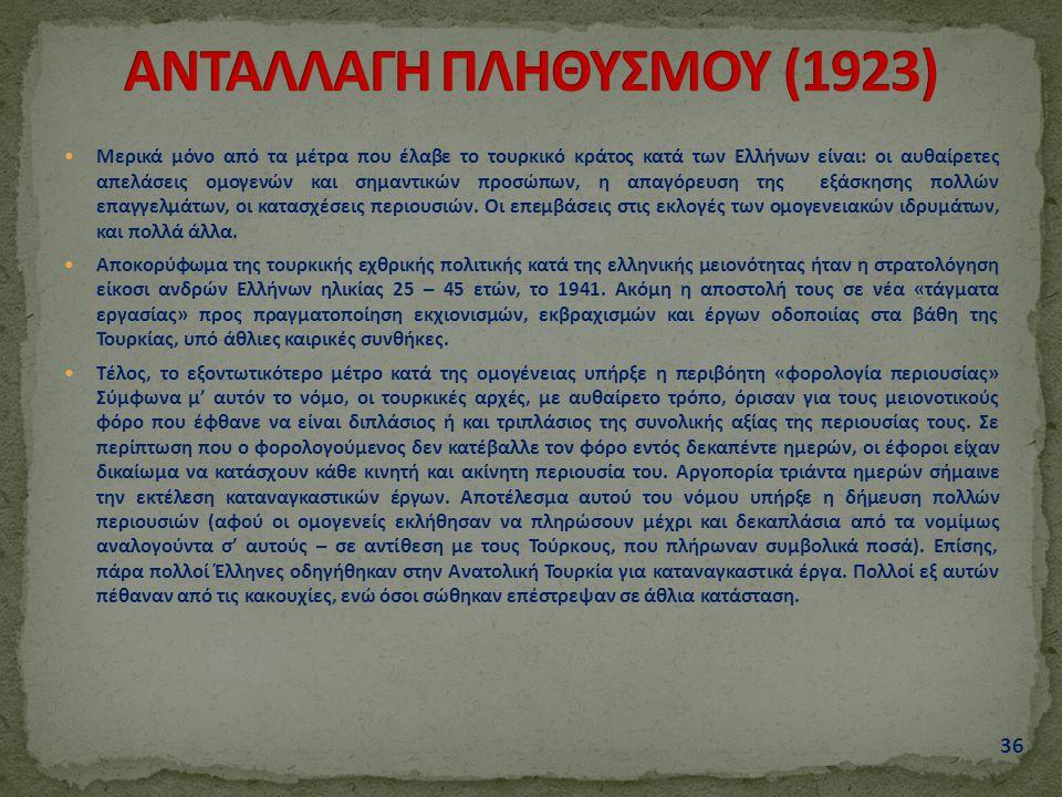 Μερικά μόνο από τα μέτρα που έλαβε το τουρκικό κράτος κατά των Ελλήνων είναι: οι αυθαίρετες απελάσεις ομογενών και σημαντικών προσώπων, η απαγόρευση της εξάσκησης πολλών επαγγελμάτων, οι κατασχέσεις περιουσιών.