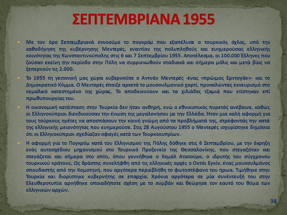 Με τον όρο Σεπτεμβριανά εννοούμε το πογκρόμ που εξαπέλυσε ο τουρκικός όχλος, υπό την καθοδήγηση της κυβέρνησης Μεντερές, εναντίον της πολυπληθούς και ευημερούσας ελληνικής κοινότητας της Κωνσταντινούπολης στις 6 και 7 Σεπτεμβρίου 1955.