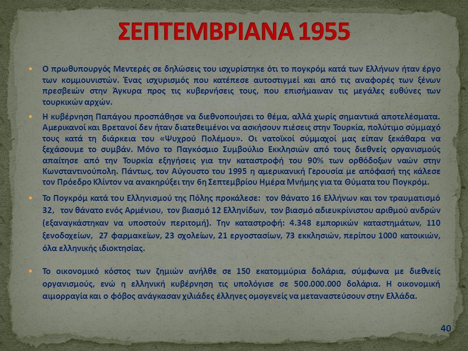 Ο πρωθυπουργός Μεντερές σε δηλώσεις του ισχυρίστηκε ότι το πογκρόμ κατά των Ελλήνων ήταν έργο των κομμουνιστών. Ένας ισχυρισμός που κατέπεσε αυτοστιγμ