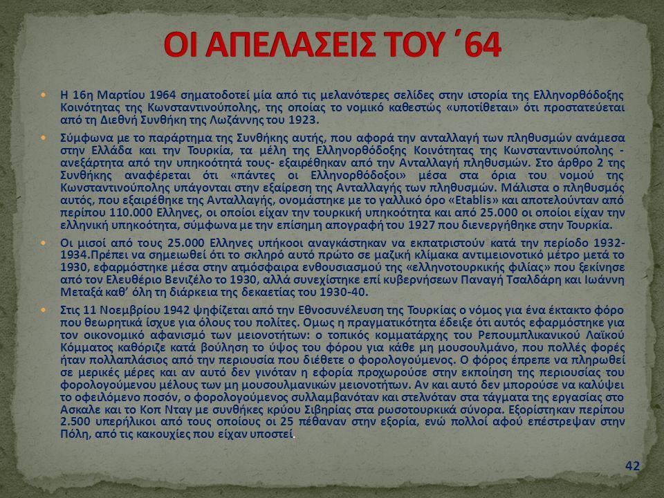 Η 16η Μαρτίου 1964 σηματοδοτεί μία από τις μελανότερες σελίδες στην ιστορία της Ελληνορθόδοξης Κοινότητας της Κωνσταντινούπολης, της οποίας το νομικό καθεστώς «υποτίθεται» ότι προστατεύεται από τη Διεθνή Συνθήκη της Λωζάννης του 1923.