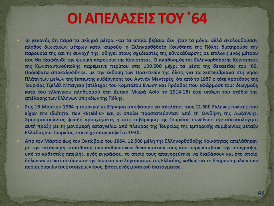 Το γεγονός ότι παρά τα σκληρά μέτρα -και τα οποία βέβαια δεν ήταν τα μόνα, αλλά ακολουθούσαν πλήθος διωκτικών μέτρων κατά καιρούς- η Ελληνορθόδοξη Κοι