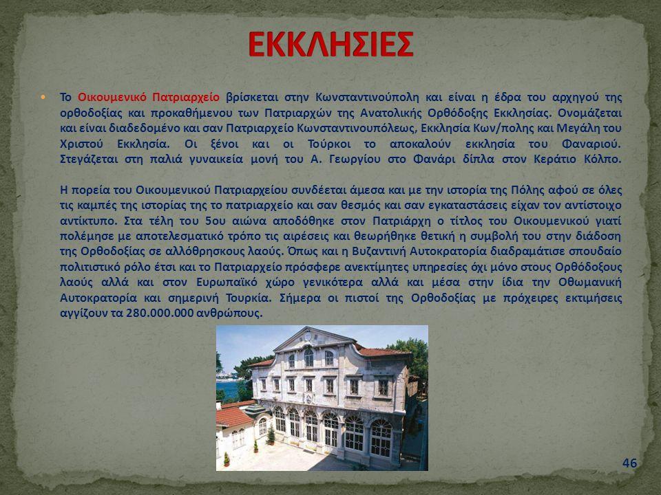 Το Οικουμενικό Πατριαρχείο βρίσκεται στην Κωνσταντινούπολη και είναι η έδρα του αρχηγού της ορθοδοξίας και προκαθήμενου των Πατριαρχών της Ανατολικής Ορθόδοξης Εκκλησίας.