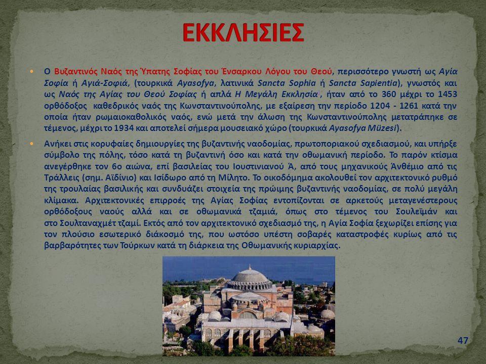 Ο Βυζαντινός Ναός της Ύπατης Σοφίας του Ένσαρκου Λόγου του Θεού, περισσότερο γνωστή ως Αγία Σοφία ή Αγιά-Σοφιά, (τουρκικά Ayasofya, λατινικά Sancta Sophia ή Sancta Sapientia), γνωστός και ως Ναός της Αγίας του Θεού Σοφίας ή απλά Η Μεγάλη Εκκλησία ], ήταν από το 360 μέχρι το 1453 ορθόδοξος καθεδρικός ναός της Κωνσταντινούπολης, με εξαίρεση την περίοδο 1204 - 1261 κατά την οποία ήταν ρωμαιοκαθολικός ναός, ενώ μετά την άλωση της Κωνσταντινούπολης μετατράπηκε σε τέμενος, μέχρι το 1934 και αποτελεί σήμερα μουσειακό χώρο (τουρκικά Ayasofya Müzesi).