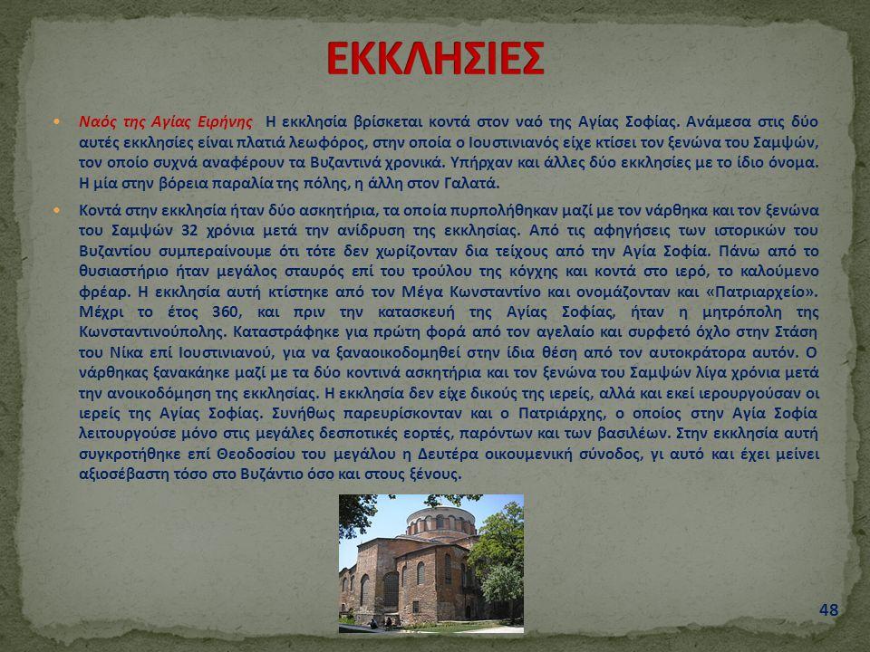 Ναός της Αγίας Ειρήνης Η εκκλησία βρίσκεται κοντά στον ναό της Αγίας Σοφίας.