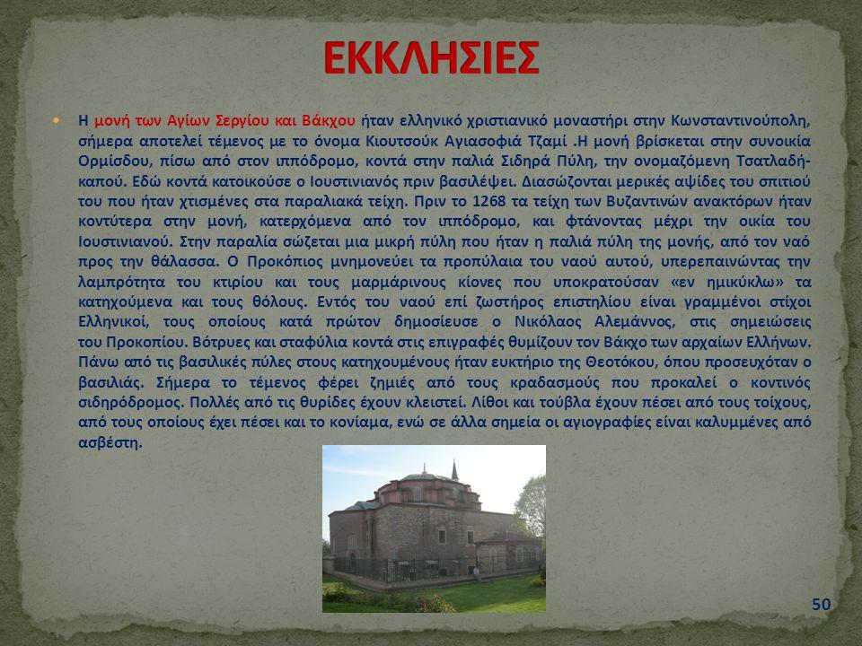 Η μονή των Αγίων Σεργίου και Βάκχου ήταν ελληνικό χριστιανικό μοναστήρι στην Κωνσταντινούπολη, σήμερα αποτελεί τέμενος με το όνομα Κιουτσούκ Αγιασοφιά Τζαμί.Η μονή βρίσκεται στην συνοικία Ορμίσδου, πίσω από στον ιππόδρομο, κοντά στην παλιά Σιδηρά Πύλη, την ονομαζόμενη Τσατλαδή- καπού.
