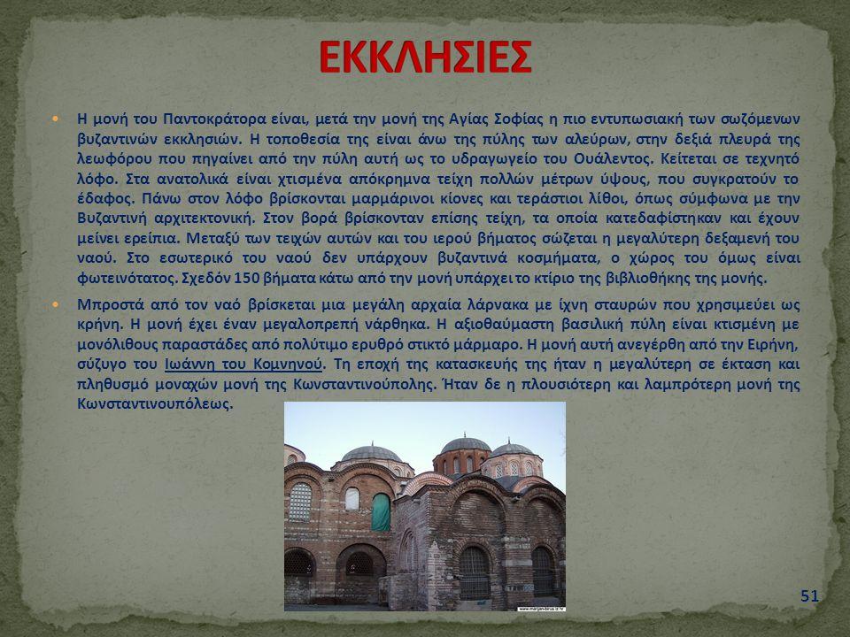 Η μονή του Παντοκράτορα είναι, μετά την μονή της Αγίας Σοφίας η πιο εντυπωσιακή των σωζόμενων βυζαντινών εκκλησιών. Η τοποθεσία της είναι άνω της πύλη