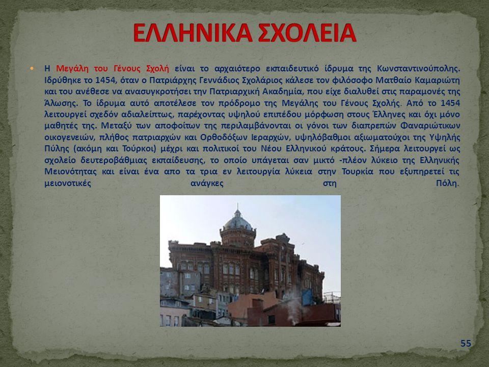 Η Μεγάλη του Γένους Σχολή είναι το αρχαιότερο εκπαιδευτικό ίδρυμα της Κωνσταντινούπολης. Ιδρύθηκε το 1454, όταν ο Πατριάρχης Γεννάδιος Σχολάριος κάλεσ
