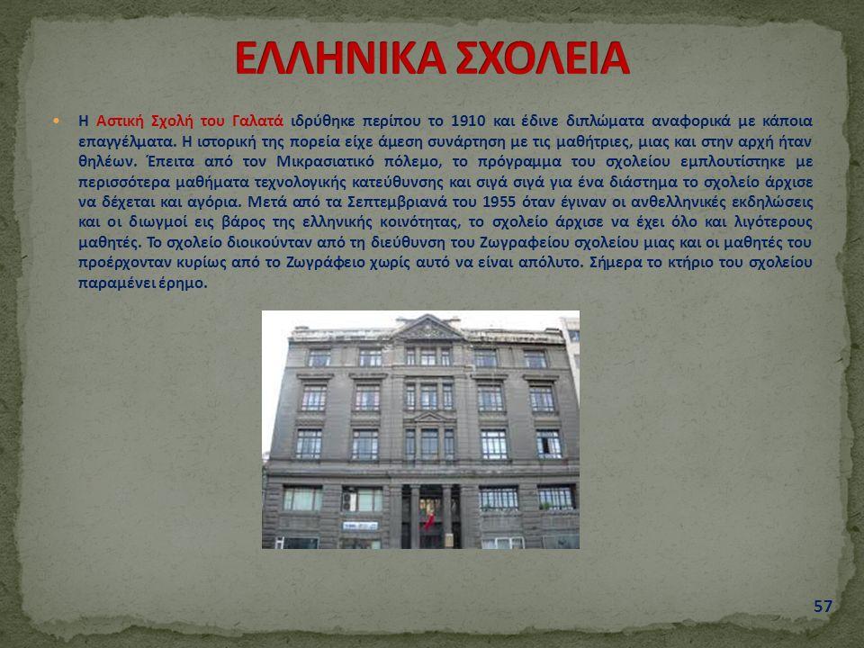 Η Αστική Σχολή του Γαλατά ιδρύθηκε περίπου το 1910 και έδινε διπλώματα αναφορικά με κάποια επαγγέλματα.