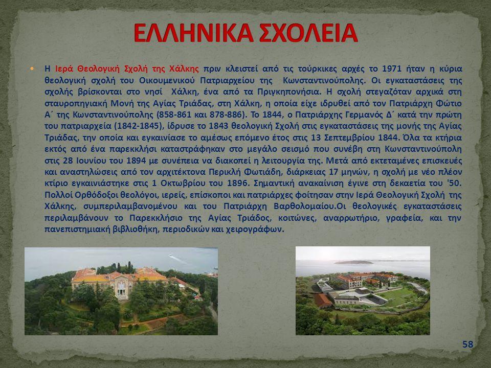 Η Ιερά Θεολογική Σχολή της Χάλκης πριν κλειστεί από τις τούρκικες αρχές το 1971 ήταν η κύρια θεολογική σχολή του Οικουμενικού Πατριαρχείου της Κωνσταν
