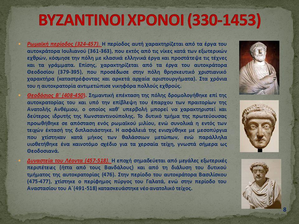 Δυναστεία του Ιουστινιανού (518-610).Θεωρείται από τις λαμπρότερες της Βυζαντινής αυτοκρατορίας.