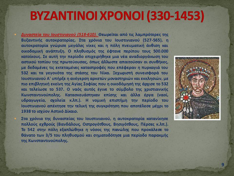 Δυναστεία του Ιουστινιανού (518-610). Θεωρείται από τις λαμπρότερες της Βυζαντινής αυτοκρατορίας. Στα χρόνια του Ιουστινιανού (527-565), η αυτοκρατορί