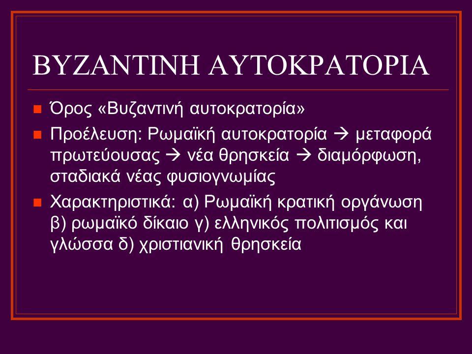 ΒΥΖΑΝΤΙΝΗ ΑΥΤΟΚΡΑΤΟΡΙΑ Όρος «Βυζαντινή αυτοκρατορία» Προέλευση: Ρωμαϊκή αυτοκρατορία  μεταφορά πρωτεύουσας  νέα θρησκεία  διαμόρφωση, σταδιακά νέας