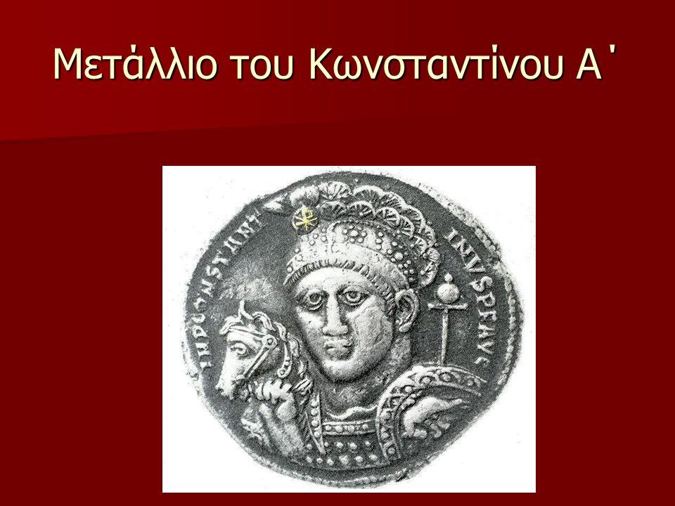 Μετάλλιο του Κωνσταντίνου Α΄