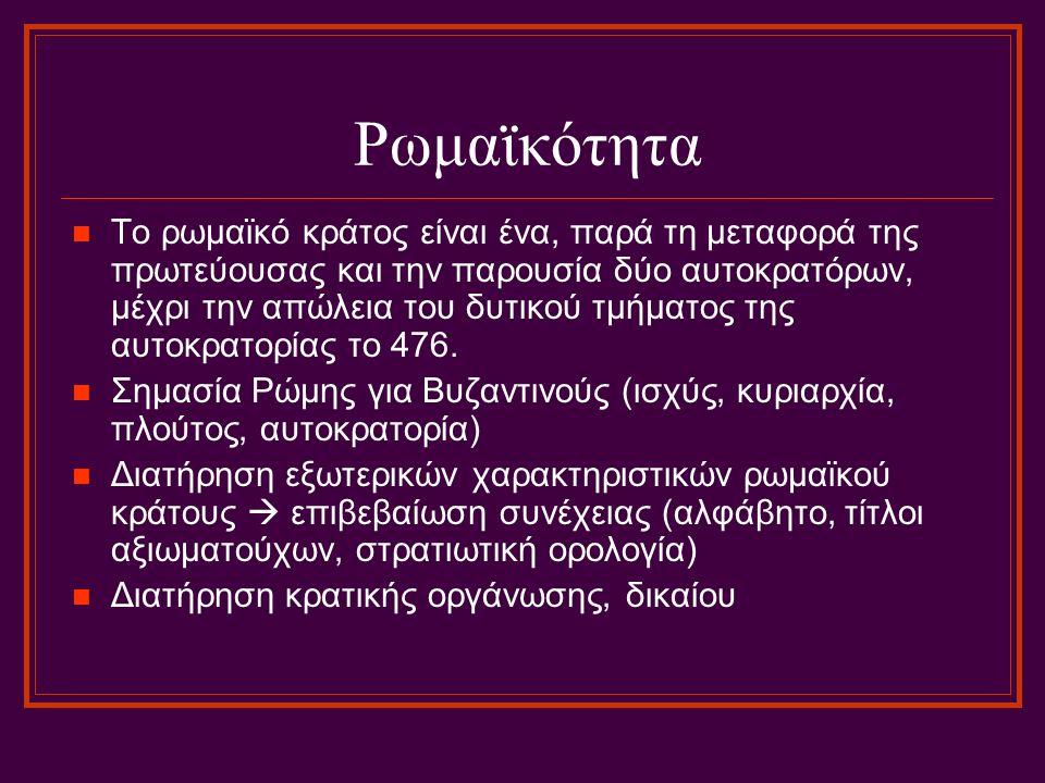 ΠΡΟΟΡΙΣΜΟΣ ΑΥΤΟΚΡΑΤΟΡΙΑΣ Διάδοση Χριστιανισμού Διαφύλαξη Ορθοδοξίας Διακυβέρνηση λαών (οικουμενικότητα) Διατήρηση ειρήνης στους λαούς