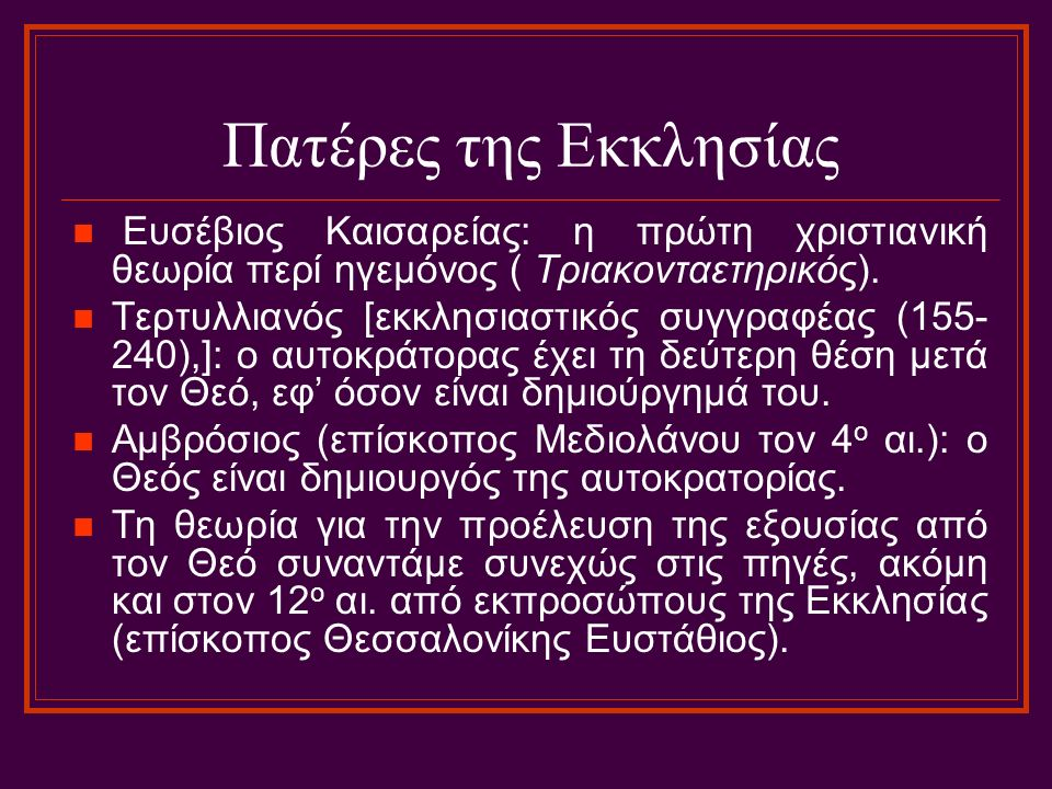 Πατέρες της Εκκλησίας Ευσέβιος Καισαρείας: η πρώτη χριστιανική θεωρία περί ηγεμόνος ( Τριακονταετηρικός). Τερτυλλιανός [εκκλησιαστικός συγγραφέας (155