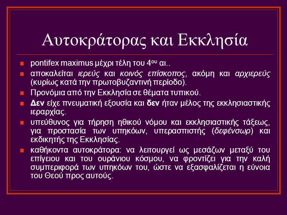 Αυτοκράτορας και Εκκλησία pontifex maximus μέχρι τέλη του 4 ου αι.. αποκαλείται ιερεύς και κοινός επίσκοπος, ακόμη και αρχιερεύς (κυρίως κατά την πρωτ