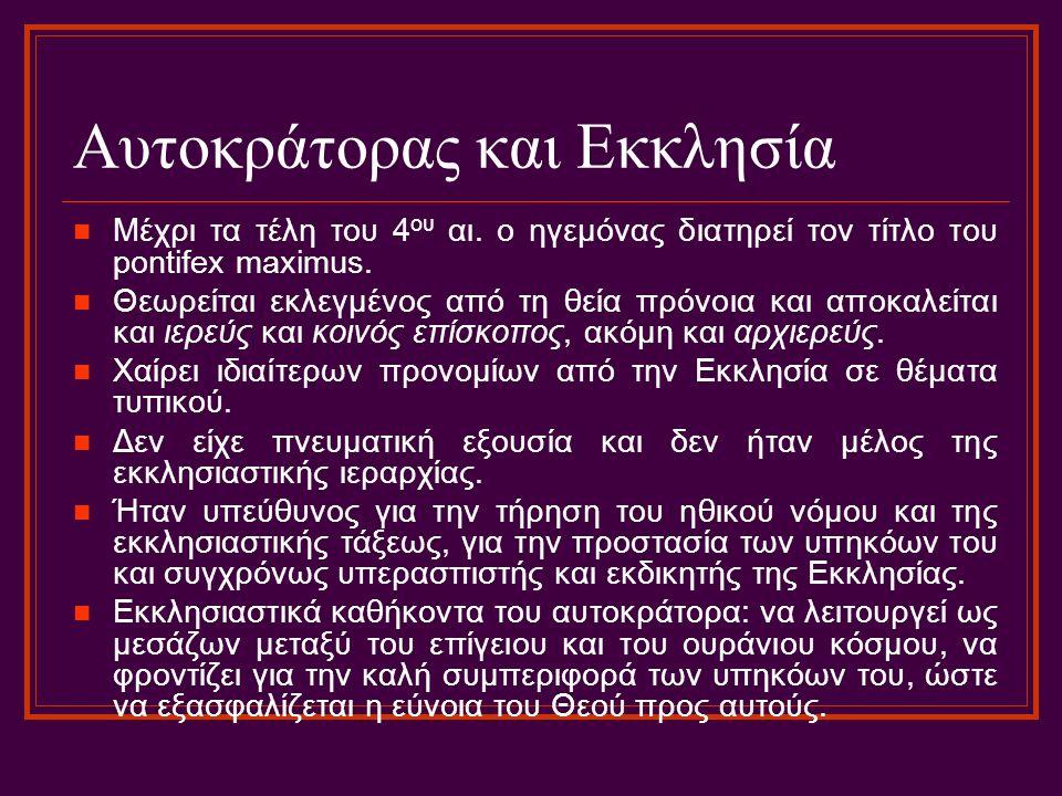 Αυτοκράτορας και Εκκλησία Μέχρι τα τέλη του 4 ου αι. ο ηγεμόνας διατηρεί τον τίτλο του pontifex maximus. Θεωρείται εκλεγμένος από τη θεία πρόνοια και
