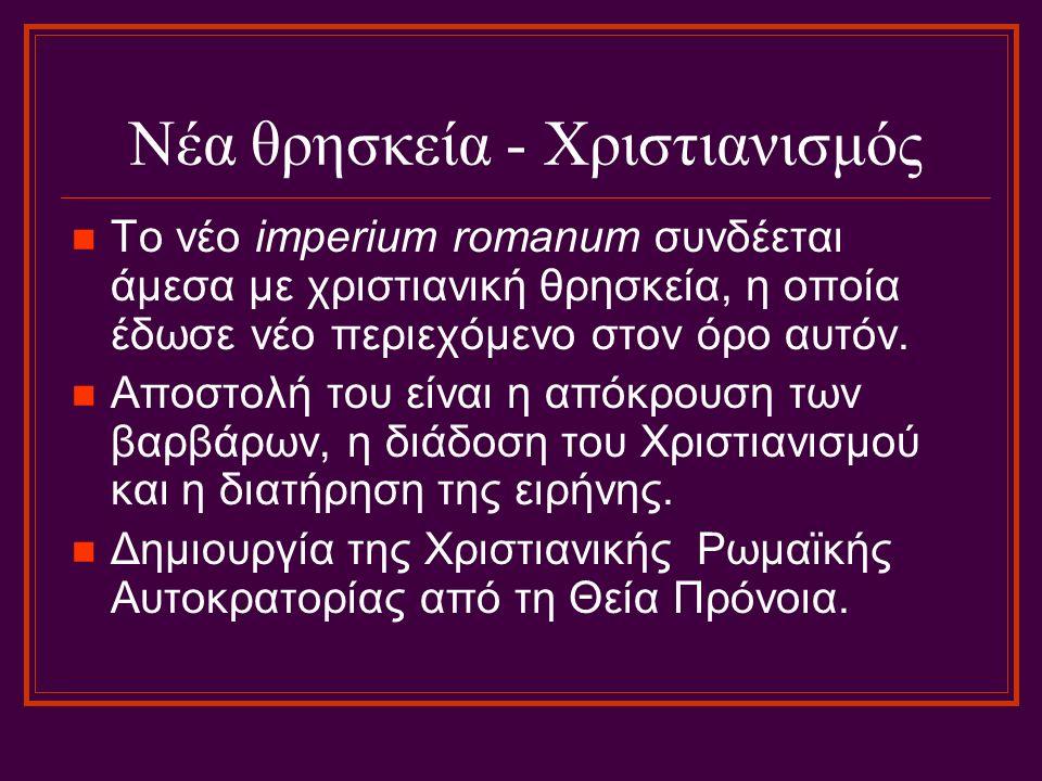 Νέα θρησκεία - Χριστιανισμός Το νέο imperium romanum συνδέεται άμεσα με χριστιανική θρησκεία, η οποία έδωσε νέο περιεχόμενο στον όρο αυτόν.