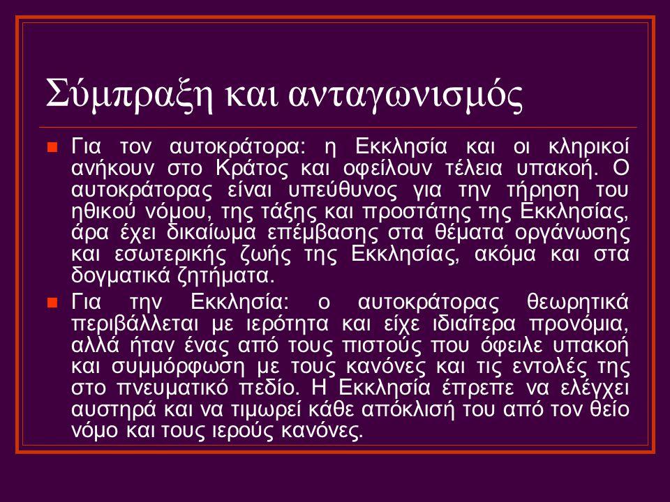 Σύμπραξη και ανταγωνισμός Για τον αυτοκράτορα: η Εκκλησία και οι κληρικοί ανήκουν στο Κράτος και οφείλουν τέλεια υπακοή. Ο αυτοκράτορας είναι υπεύθυνο