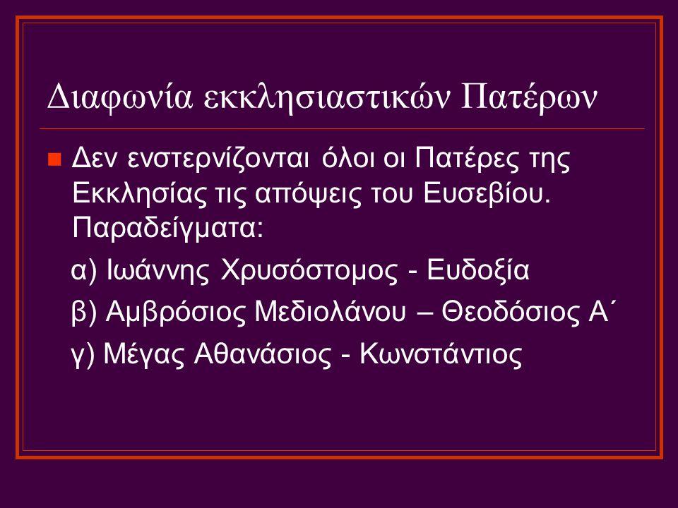 Διαφωνία εκκλησιαστικών Πατέρων Δεν ενστερνίζονται όλοι οι Πατέρες της Εκκλησίας τις απόψεις του Ευσεβίου. Παραδείγματα: α) Ιωάννης Χρυσόστομος - Ευδο