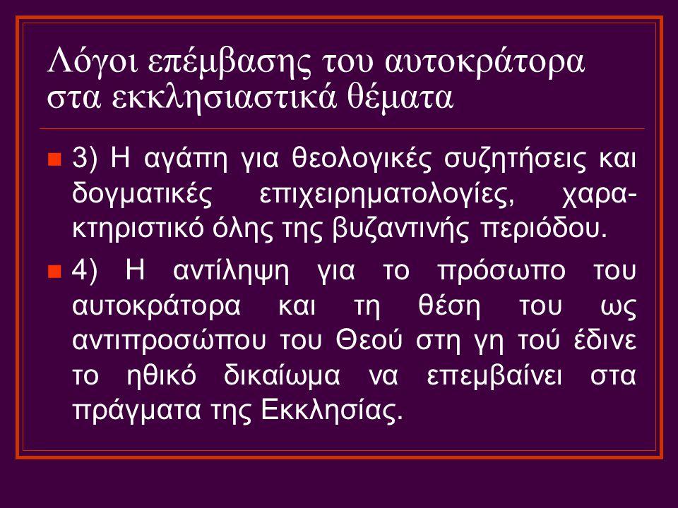 Λόγοι επέμβασης του αυτοκράτορα στα εκκλησιαστικά θέματα 3) Η αγάπη για θεολογικές συζητήσεις και δογματικές επιχειρηματολογίες, χαρα- κτηριστικό όλης της βυζαντινής περιόδου.