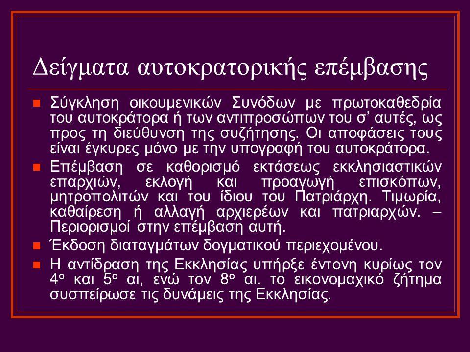 Δείγματα αυτοκρατορικής επέμβασης Σύγκληση οικουμενικών Συνόδων με πρωτοκαθεδρία του αυτοκράτορα ή των αντιπροσώπων του σ' αυτές, ως προς τη διεύθυνση της συζήτησης.