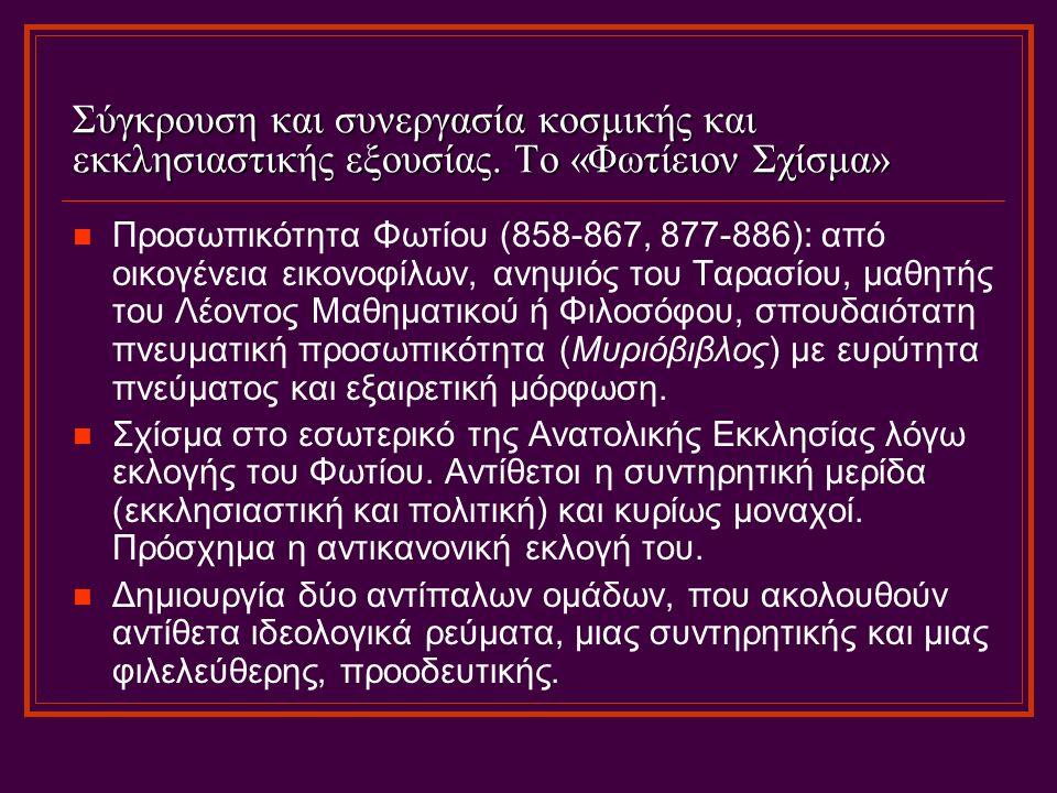 Σύγκρουση και συνεργασία κοσμικής και εκκλησιαστικής εξουσίας. Το «Φωτίειον Σχίσμα» Προσωπικότητα Φωτίου (858-867, 877-886): από οικογένεια εικονοφίλω