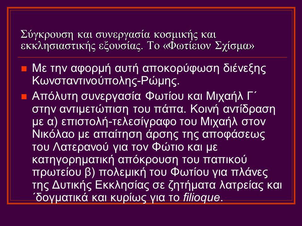 Σύγκρουση και συνεργασία κοσμικής και εκκλησιαστικής εξουσίας. Το «Φωτίειον Σχίσμα» Με την αφορμή αυτή αποκορύφωση διένεξης Κωνσταντινούπολης-Ρώμης. Α