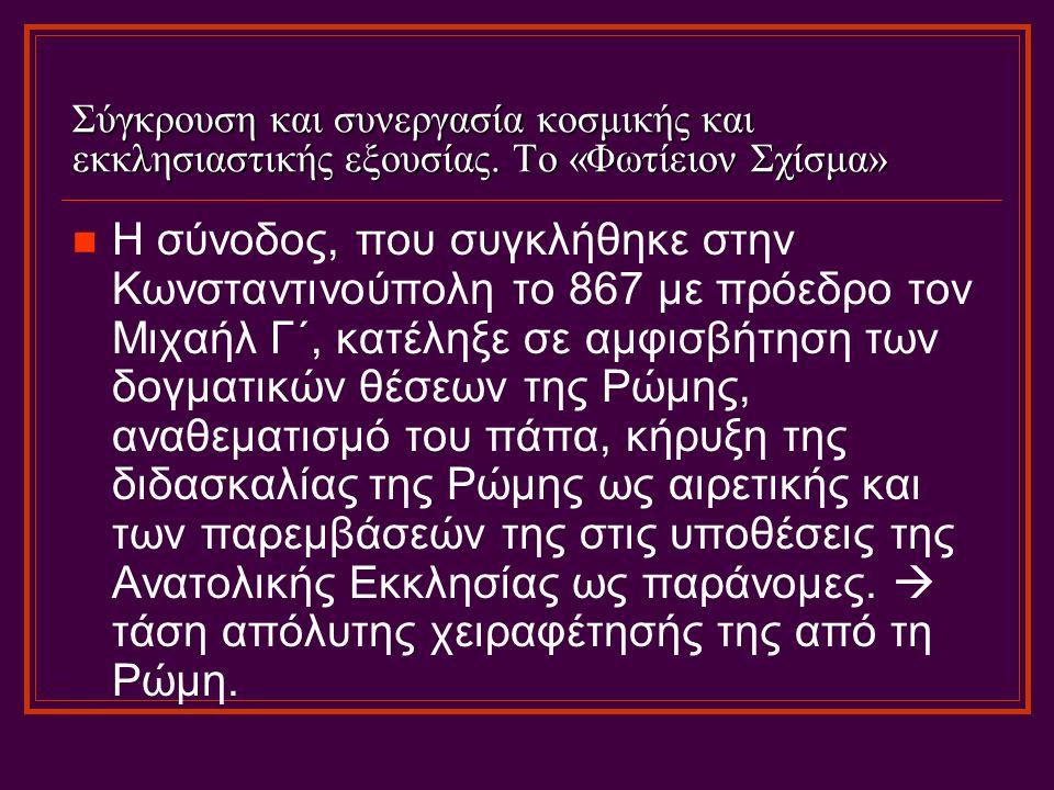 Σύγκρουση και συνεργασία κοσμικής και εκκλησιαστικής εξουσίας.
