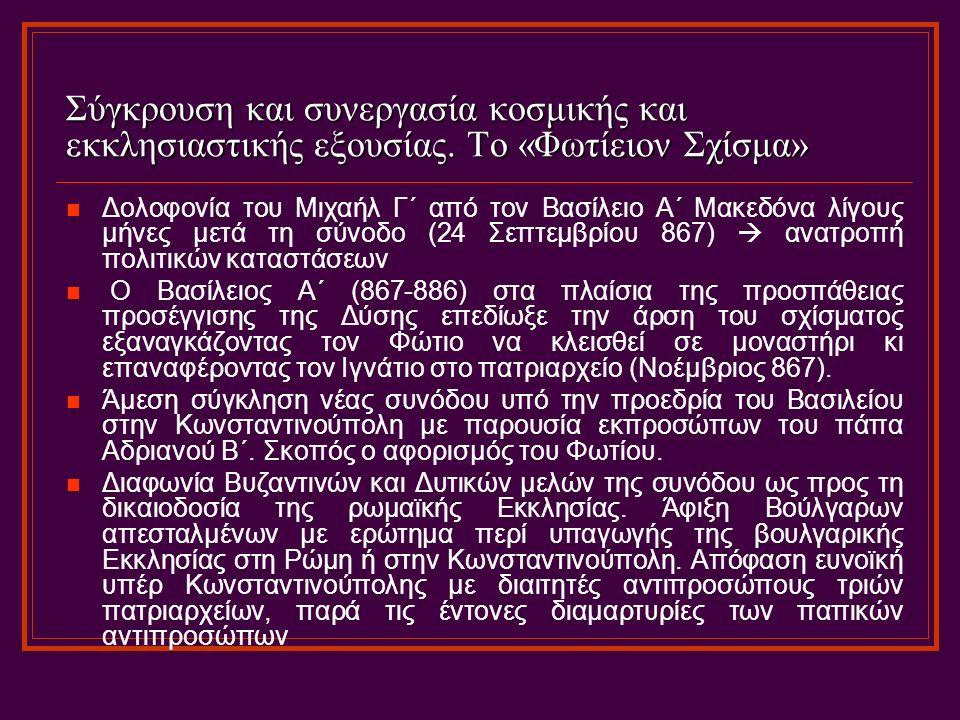 Σύγκρουση και συνεργασία κοσμικής και εκκλησιαστικής εξουσίας. Το «Φωτίειον Σχίσμα» Δολοφονία του Μιχαήλ Γ΄ από τον Βασίλειο Α΄ Μακεδόνα λίγους μήνες