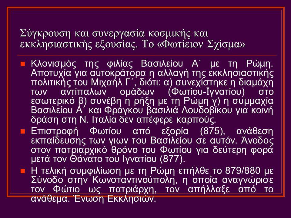 Σύγκρουση και συνεργασία κοσμικής και εκκλησιαστικής εξουσίας. Το «Φωτίειον Σχίσμα» Κλονισμός της φιλίας Βασιλείου Α΄ με τη Ρώμη. Αποτυχία για αυτοκρά