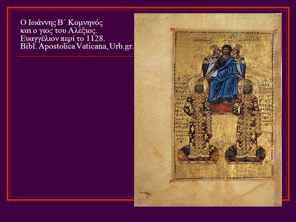 Ο Ιωάννης Β΄ Κομνηνός και ο γιος του Αλέξιος. Ευαγγέλιον περί το 1128. Bibl. Apostolica Vaticana, Urb.gr. 2