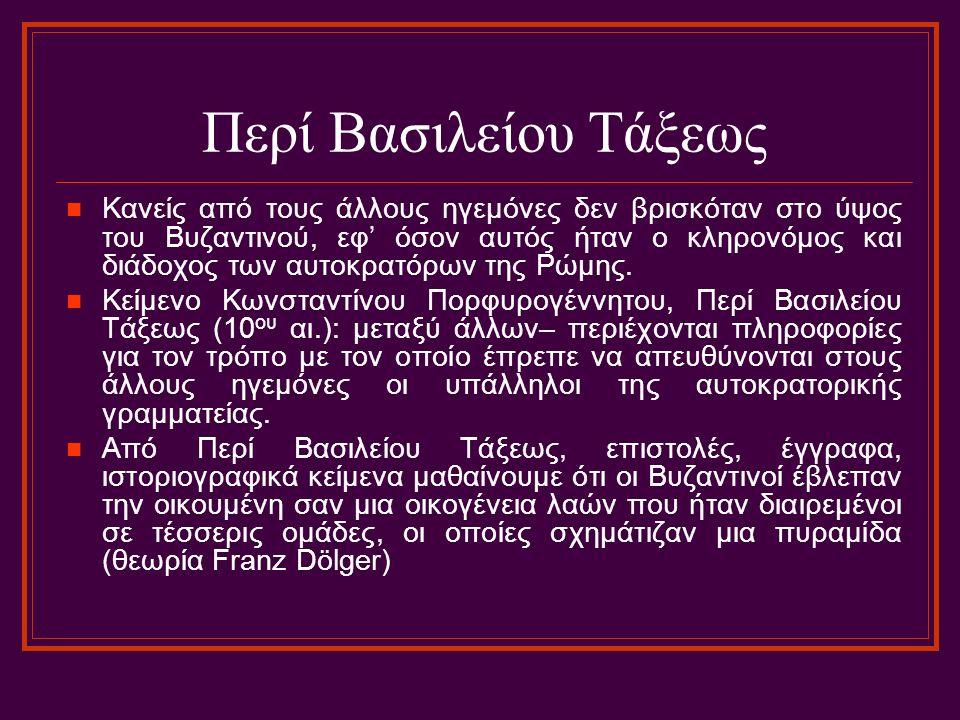 Περί Βασιλείου Τάξεως Κανείς από τους άλλους ηγεμόνες δεν βρισκόταν στο ύψος του Βυζαντινού, εφ' όσον αυτός ήταν ο κληρονόμος και διάδοχος των αυτοκρα