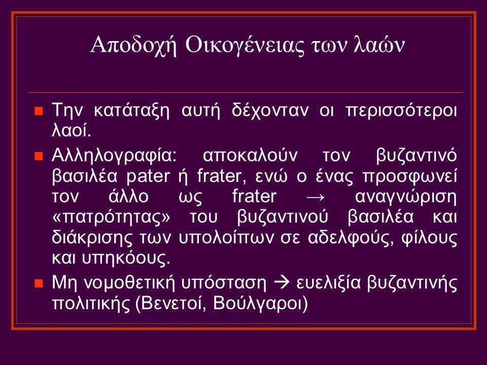 Αποδοχή Οικογένειας των λαών Την κατάταξη αυτή δέχονταν οι περισσότεροι λαοί. Αλληλογραφία: αποκαλούν τον βυζαντινό βασιλέα pater ή frater, ενώ ο ένας