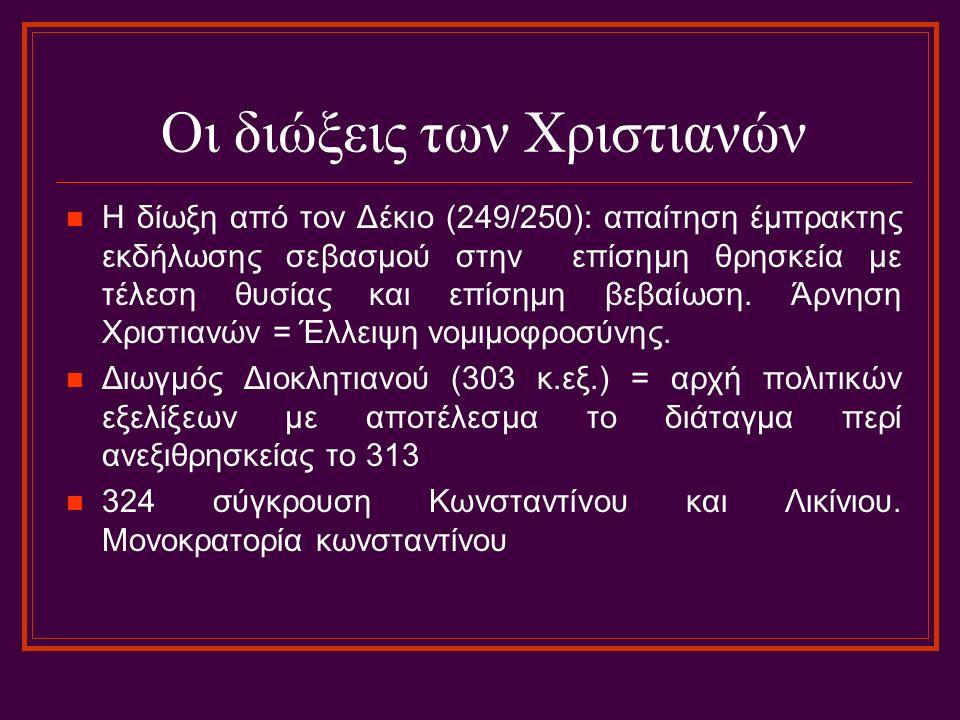 Οι διώξεις των Χριστιανών Η δίωξη από τον Δέκιο (249/250): απαίτηση έμπρακτης εκδήλωσης σεβασμού στην επίσημη θρησκεία με τέλεση θυσίας και επίσημη βεβαίωση.