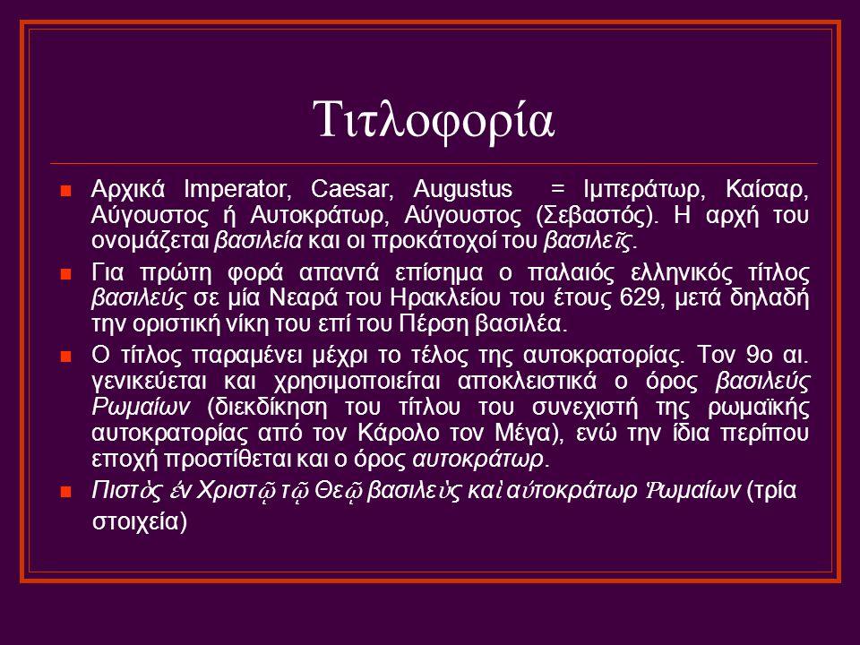 Τιτλοφορία Αρχικά Imperator, Caesar, Augustus = Ιμπεράτωρ, Καίσαρ, Αύγουστος ή Αυτοκράτωρ, Αύγουστος (Σεβαστός). Η αρχή του ονομάζεται βασιλεία και οι