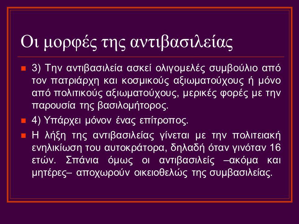 Οι μορφές της αντιβασιλείας 3) Την αντιβασιλεία ασκεί ολιγομελές συμβούλιο από τον πατριάρχη και κοσμικούς αξιωματούχους ή μόνο από πολιτικούς αξιωματ