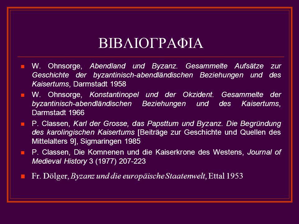ΒΙΒΛΙΟΓΡΑΦΙΑ W. Ohnsorge, Abendland und Byzanz. Gesammelte Aufsätze zur Geschichte der byzantinisch-abendländischen Beziehungen und des Kaisertums, Da