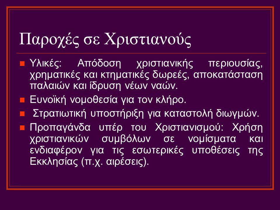 Χάλκινο νόμισμα Κωνσταντίνου Α΄