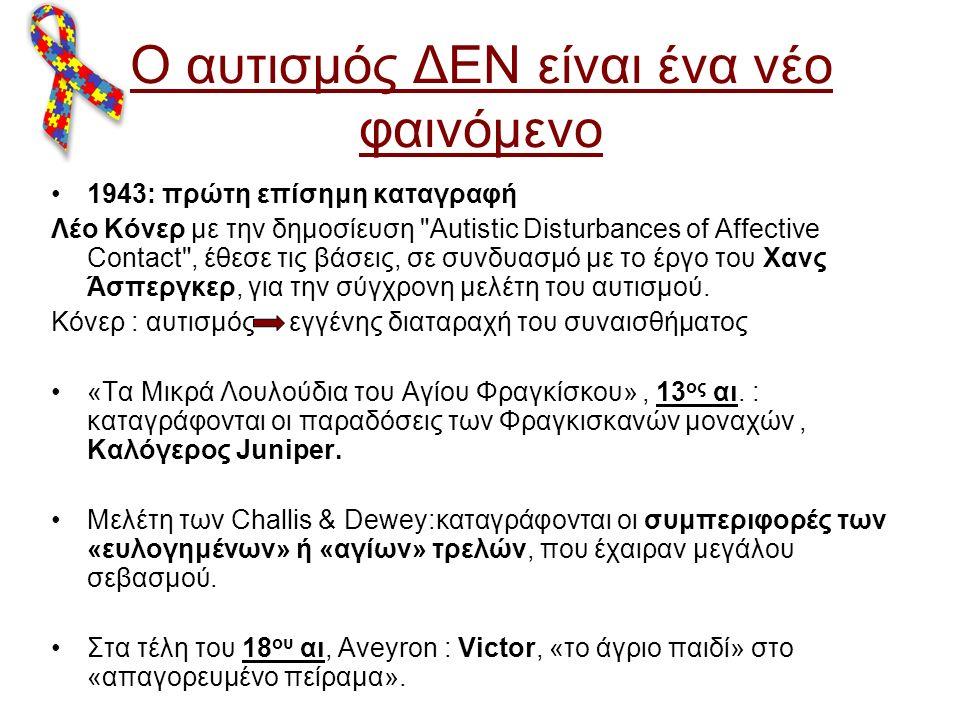 Ο αυτισμός ΔΕΝ είναι ένα νέο φαινόμενο 1943: πρώτη επίσημη καταγραφή Λέο Κόνερ με την δημοσίευση Autistic Disturbances of Affective Contact , έθεσε τις βάσεις, σε συνδυασμό με το έργο του Χανς Άσπεργκερ, για την σύγχρονη μελέτη του αυτισμού.