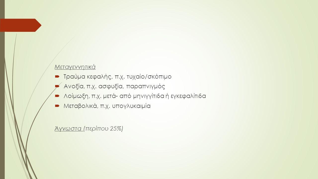 Μεταγεννητικά  Τραύμα κεφαλής, π.χ. τυχαίο/σκόπιμο  Ανοξία, π.χ.