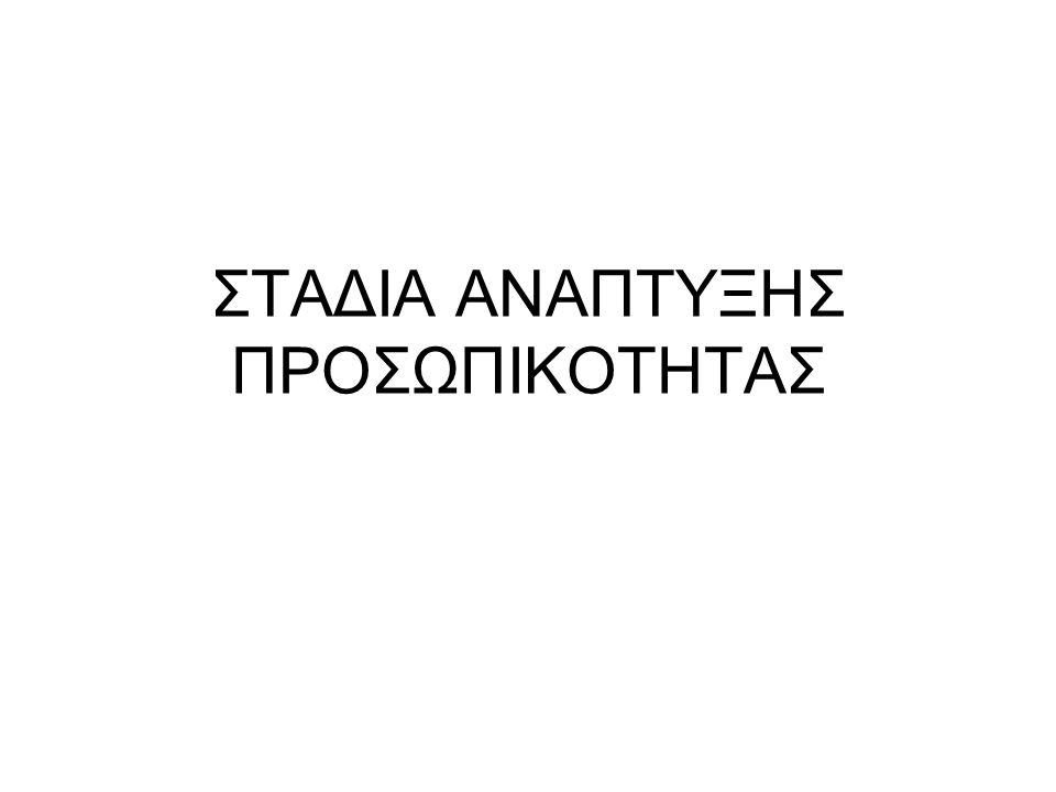 ΣΤΑΔΙΑ ΑΝΑΠΤΥΞΗΣ ΠΡΟΣΩΠΙΚΟΤΗΤΑΣ