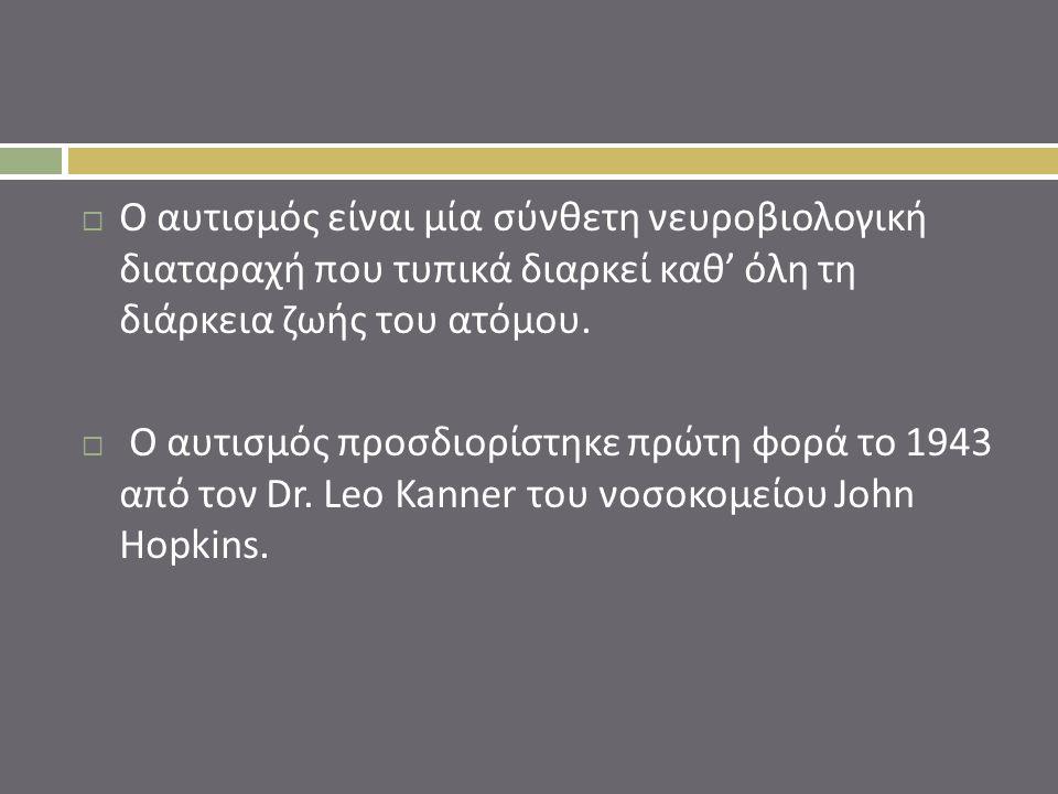  Την ίδια περίοδο, ο Γερμανός επιστήμονας, Dr.