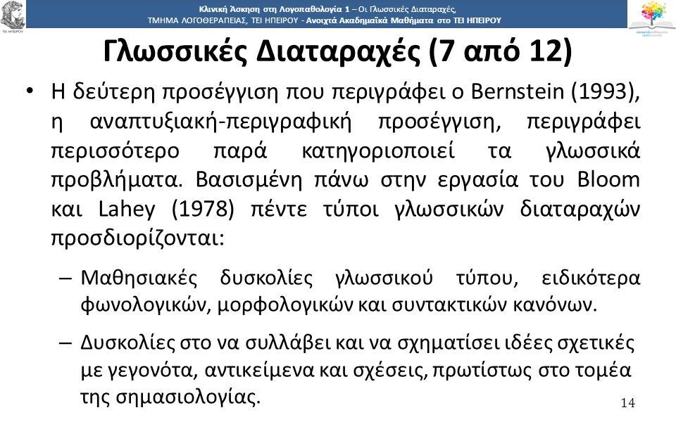 1414 Κλινική Άσκηση στη Λογοπαθολογία 1 – Οι Γλωσσικές Διαταραχές, ΤΜΗΜΑ ΛΟΓΟΘΕΡΑΠΕΙΑΣ, ΤΕΙ ΗΠΕΙΡΟΥ - Ανοιχτά Ακαδημαϊκά Μαθήματα στο ΤΕΙ ΗΠΕΙΡΟΥ Η δε