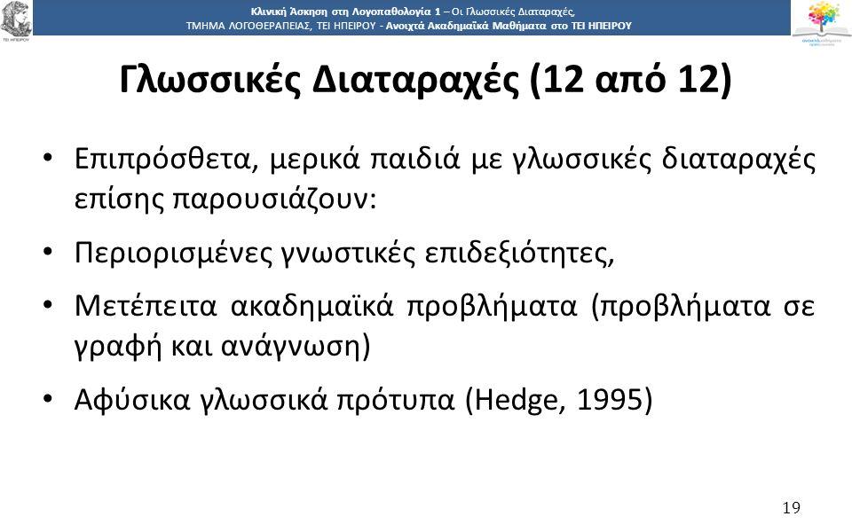 1919 Κλινική Άσκηση στη Λογοπαθολογία 1 – Οι Γλωσσικές Διαταραχές, ΤΜΗΜΑ ΛΟΓΟΘΕΡΑΠΕΙΑΣ, ΤΕΙ ΗΠΕΙΡΟΥ - Ανοιχτά Ακαδημαϊκά Μαθήματα στο ΤΕΙ ΗΠΕΙΡΟΥ Γλωσ