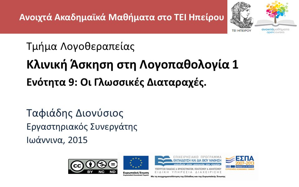 2 Τμήμα Λογοθεραπείας Κλινική Άσκηση στη Λογοπαθολογία 1 Ενότητα 9: Οι Γλωσσικές Διαταραχές. Ταφιάδης Διονύσιος Εργαστηριακός Συνεργάτης Ιωάννινα, 201