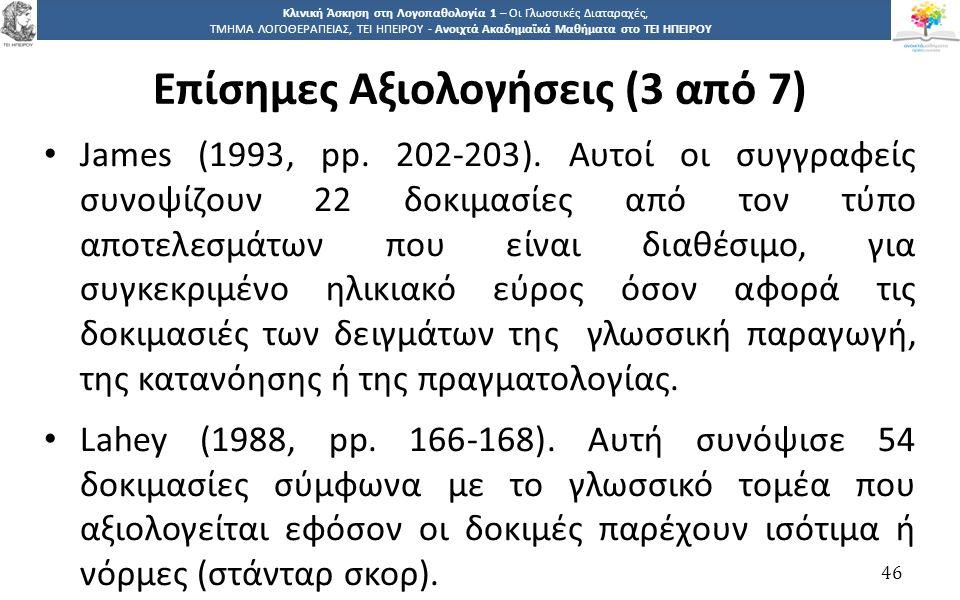 4646 Κλινική Άσκηση στη Λογοπαθολογία 1 – Οι Γλωσσικές Διαταραχές, ΤΜΗΜΑ ΛΟΓΟΘΕΡΑΠΕΙΑΣ, ΤΕΙ ΗΠΕΙΡΟΥ - Ανοιχτά Ακαδημαϊκά Μαθήματα στο ΤΕΙ ΗΠΕΙΡΟΥ Επίσ
