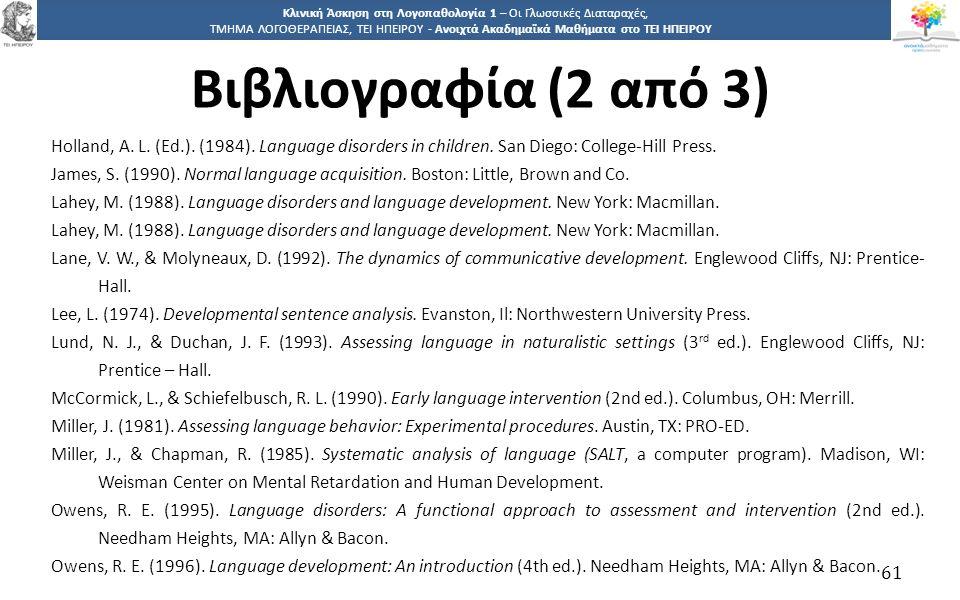 6161 Κλινική Άσκηση στη Λογοπαθολογία 1 – Οι Γλωσσικές Διαταραχές, ΤΜΗΜΑ ΛΟΓΟΘΕΡΑΠΕΙΑΣ, ΤΕΙ ΗΠΕΙΡΟΥ - Ανοιχτά Ακαδημαϊκά Μαθήματα στο ΤΕΙ ΗΠΕΙΡΟΥ 61 Β