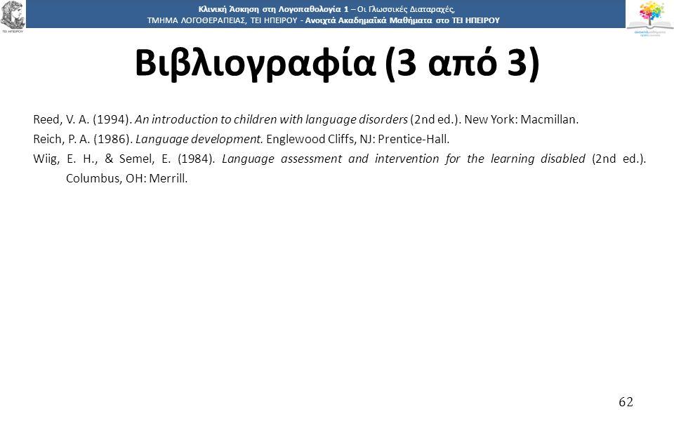 6262 Κλινική Άσκηση στη Λογοπαθολογία 1 – Οι Γλωσσικές Διαταραχές, ΤΜΗΜΑ ΛΟΓΟΘΕΡΑΠΕΙΑΣ, ΤΕΙ ΗΠΕΙΡΟΥ - Ανοιχτά Ακαδημαϊκά Μαθήματα στο ΤΕΙ ΗΠΕΙΡΟΥ 62 Β